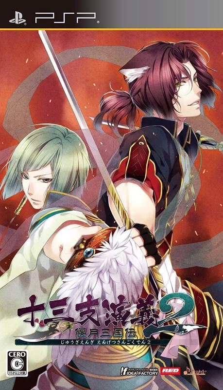 Juusanshi Engi Engetsu Sangokuden 2 on PSP - Gamewise