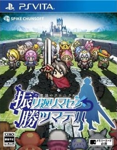 Gamewise Fushigi no Chronicle: Furikaerimasen Katsu Madewa Wiki Guide, Walkthrough and Cheats