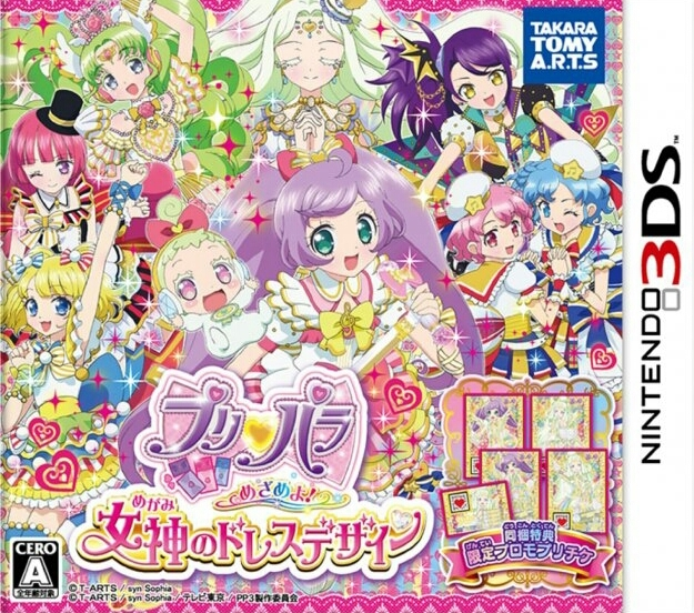 PriPara Mezameyo! Megami no Dress Design [Gamewise]