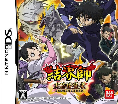 Gamewise Kekkaishi: Kokubourou Shuurai Wiki Guide, Walkthrough and Cheats