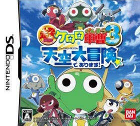 Gamewise Chou Gekijouban Keroro Gunsou 3: Tenkuu Daibouken de Arimasu! Wiki Guide, Walkthrough and Cheats