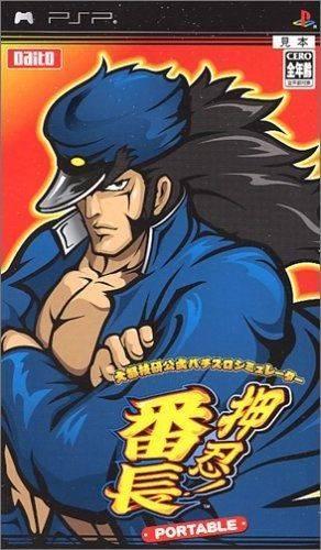 Daito Giken Koushiki Pachi-Slot Simulator: Ossu! Banchou Portable [Gamewise]