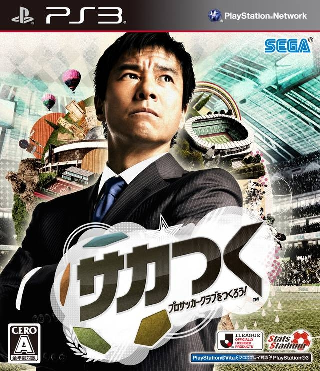 Soccer Tsuku: Pro Soccer Club o Tsukurou! for PS3 Walkthrough, FAQs and Guide on Gamewise.co