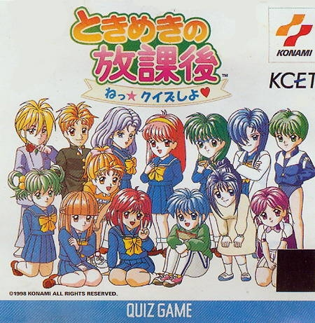 Gamewise Tokimeki no Houkago Wiki Guide, Walkthrough and Cheats