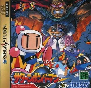 Gamewise Saturn Bomberman Wiki Guide, Walkthrough and Cheats