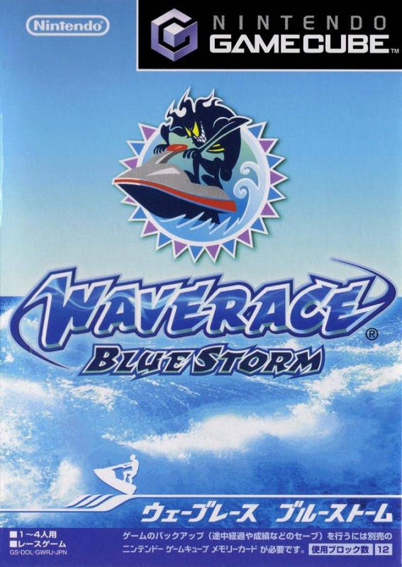 Wave Race: Blue Storm Wiki on Gamewise.co