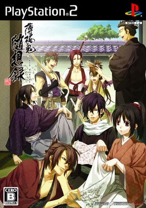 Hakuouki: Zuisouroku [Gamewise]