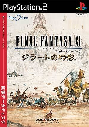 Final Fantasy XI: Rise of the Zilart [Gamewise]