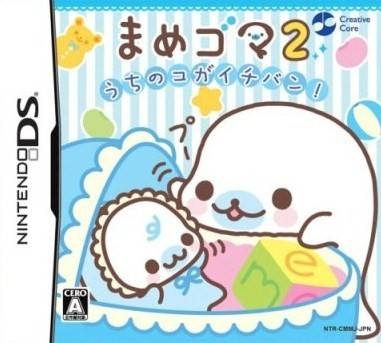 Mame Goma 2: Uchi no Ko ga Ichiban! on DS - Gamewise