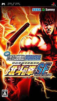 Jissen Pachislot Hisshouhou! Hokuto no Ken Portable SE on PSP - Gamewise