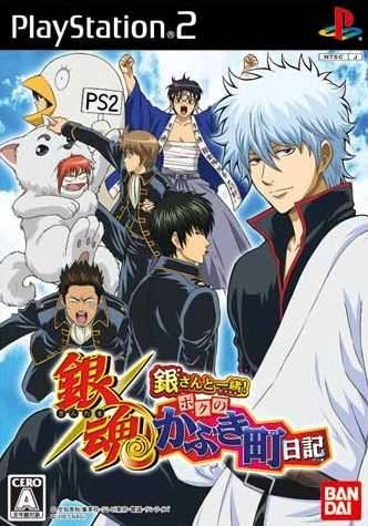 Gintama: Gin-San to Issho! Boku no Kabuki Machi Nikki for PS2 Walkthrough, FAQs and Guide on Gamewise.co