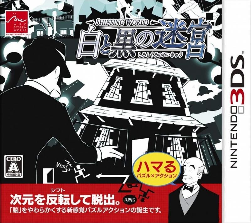 Mame Goma: Shiro to Kuro no Meikyuu on 3DS - Gamewise