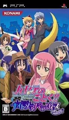 Hayate no Gotoku! Nightmare Paradise on PSP - Gamewise