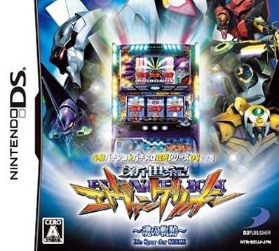 Hisshou Pachinko*Pachi-Slot Kouryaku Series DS Vol. 5: Shinseiki Evangelion - Tamashii no Kiseki Wiki - Gamewise