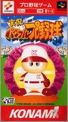 Gamewise Jikkyou Powerful Pro Yakuu '94 Wiki Guide, Walkthrough and Cheats