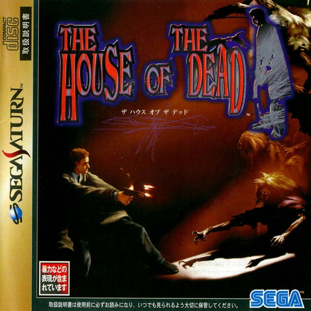 The House of the Dead Wiki on Gamewise.co