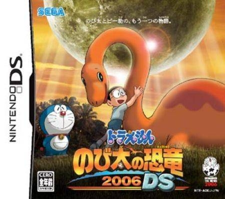 Doraemon: Nobita no Kyouryuu 2006 DS [Gamewise]