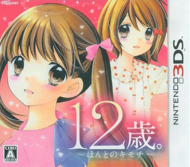 12-Sai. Honto no Kimochi for 3DS Walkthrough, FAQs and Guide on Gamewise.co