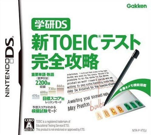 Gakken DS: Shin TOEIC Test Kanzen Kouryaku for DS Walkthrough, FAQs and Guide on Gamewise.co