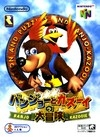 Banjo-Kazooie on N64 - Gamewise