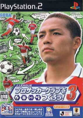 J-League Pro Soccer Club o Tsukurou! 3 on PS2 - Gamewise