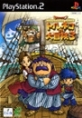 Dragon Quest Characters: Torneko no Daibouken 3: Fushigi no Dungeon on PS2 - Gamewise