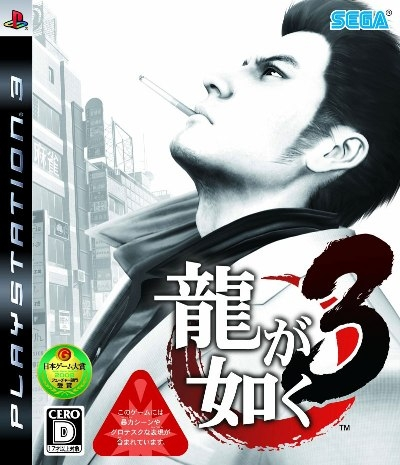 Yakuza 3 on PS3 - Gamewise