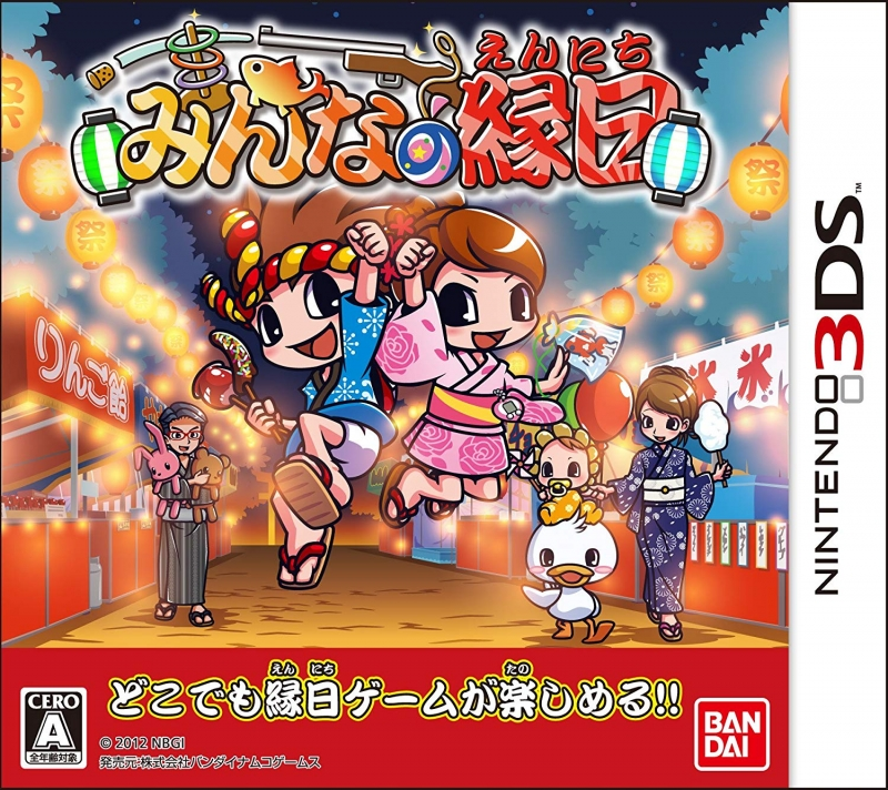 Minna no Ennichi for 3DS Walkthrough, FAQs and Guide on Gamewise.co