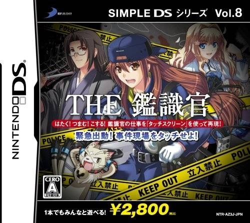 Gamewise Simple DS Series Vol. 8: The Kanshikikan - Kinkyuu Shutsudou!! Jiken Genba wo Touch Seyo Wiki Guide, Walkthrough and Cheats