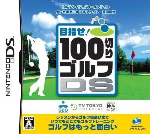 100 Kiri Golf DS Wiki on Gamewise.co