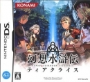 Suikoden Tierkreis on DS - Gamewise