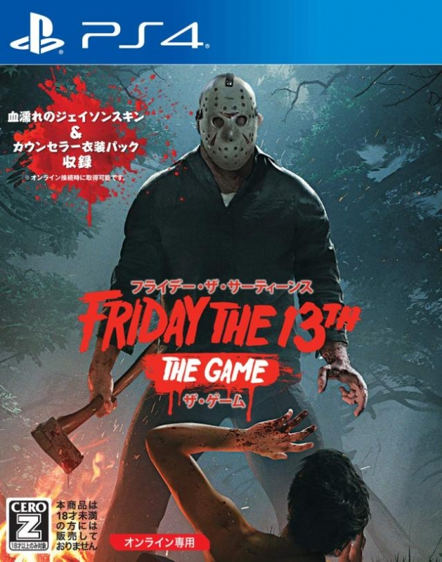 Friday the 13th: The Game on PS4 - Gamewise