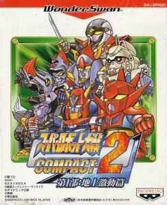 Super Robot Taisen Compact 2 Dai-1-Bu for WS Walkthrough, FAQs and Guide on Gamewise.co