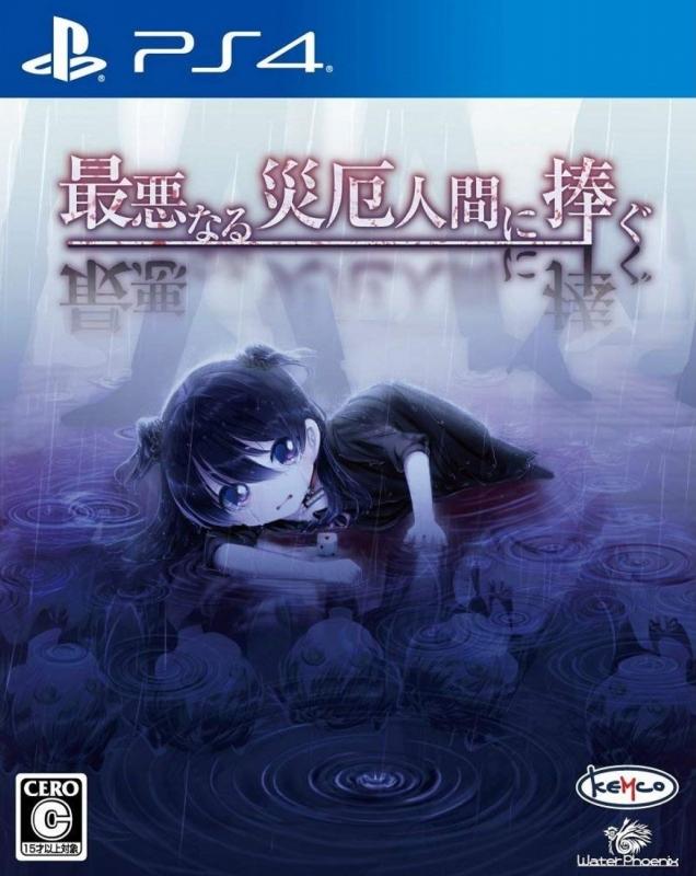 Saiaku Naru Saiyaku Ningen ni Sasagu [Gamewise]