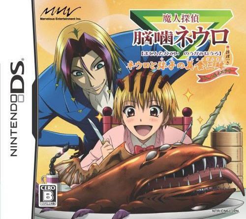 Majin Tantei Nougami Neuro: Neuro to Miko no Bishoku Sanmai [Gamewise]