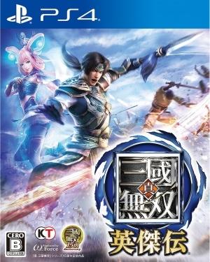 Dynasty Warriors: Eiketsuden [Gamewise]