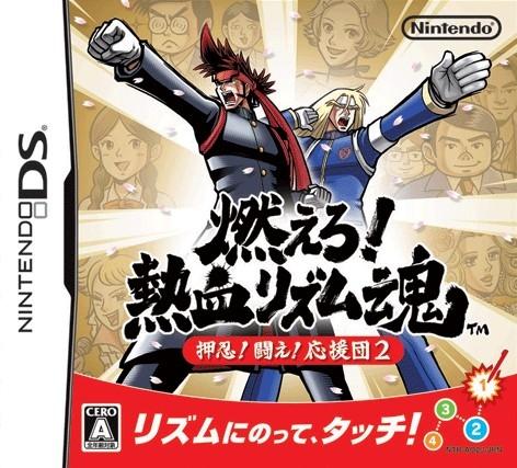 Moero! Nekketsu Rhythm Damashii: Osu! Tatakae! Ouendan! 2 [Gamewise]