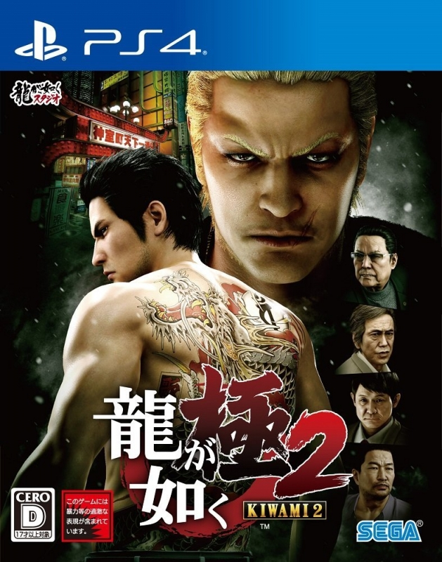 Yakuza Kiwami 2 on PS4 - Gamewise