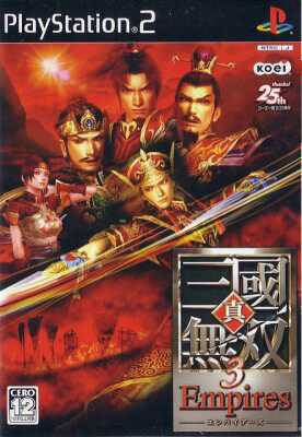 Dynasty Warriors 4 Empires for PS2 Walkthrough, FAQs and Guide on Gamewise.co