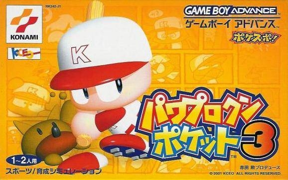 Power Pro Kun Pocket 3 Wiki - Gamewise
