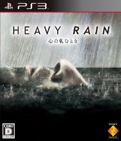 Heavy Rain Wiki on Gamewise.co