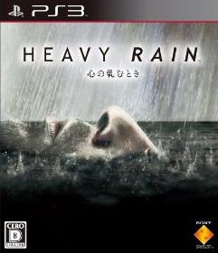 Heavy Rain [Gamewise]