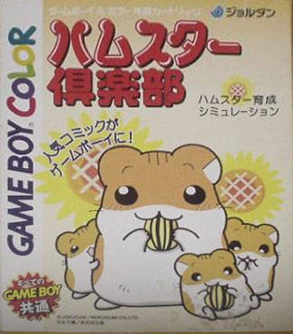 Hamster Tarou on GB - Gamewise