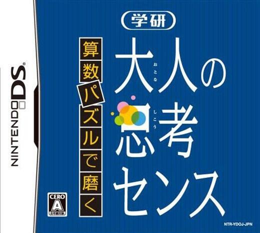 Gamewise Sansuu Puzzle de Migaku: Gakken Otona no Shikou Sense Wiki Guide, Walkthrough and Cheats