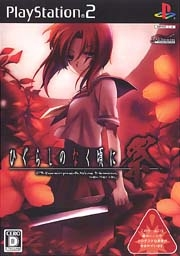 Higurashi no Naku Koro ni Matsuri for PS2 Walkthrough, FAQs and Guide on Gamewise.co