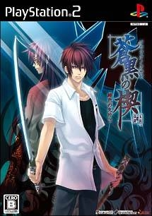 Gamewise Hiiro no Kakera 3: Aoikuro no Kusabi Wiki Guide, Walkthrough and Cheats