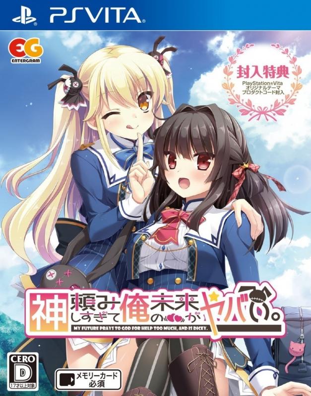 Gamewise Kamidanomi Shisugite Ore no Mirai ga Yabai. Wiki Guide, Walkthrough and Cheats