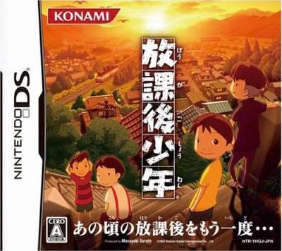 Gamewise Houkago Shounen Wiki Guide, Walkthrough and Cheats