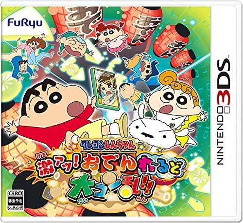 Crayon Shin-Chan Gekiatsu! Oden wa Rudo Dai Konran!! for 3DS Walkthrough, FAQs and Guide on Gamewise.co