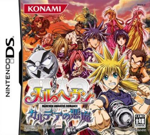 Mar Heaven: Karudea no Akuma Wiki on Gamewise.co